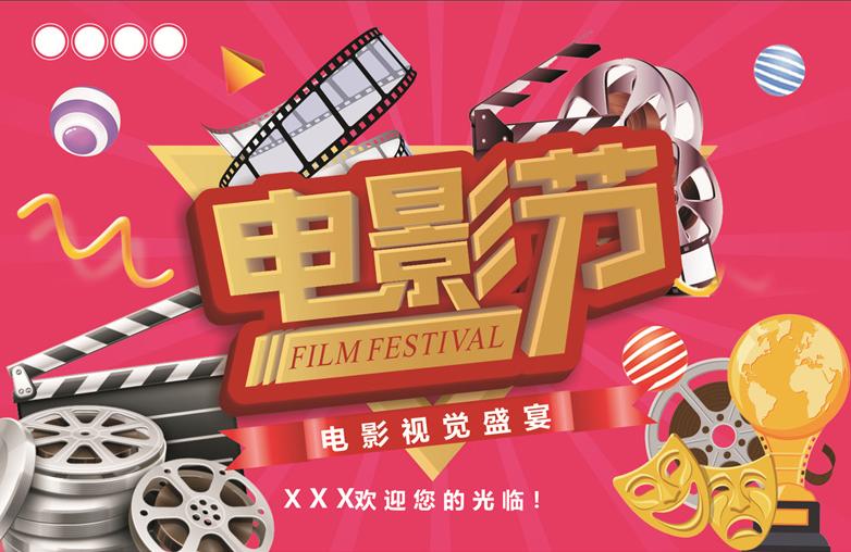 2021第34届中国电影金鸡奖海报设计大赛征集启动!