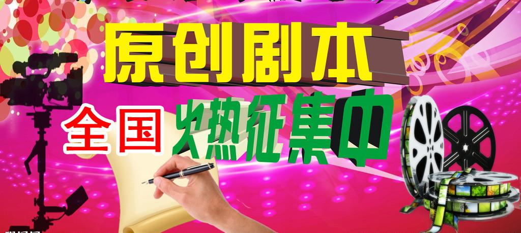 """2021""""金剧会""""第五轮电影剧本征集启事"""